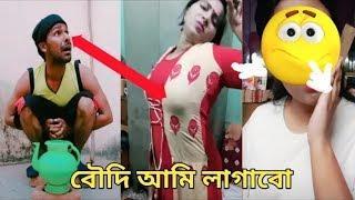 হাঁসতে হাঁসতে জীবন শেষ !! অস্থির মজার #Musically ফানি ভিডিও। New #TikTok Funny Video #HasirBazar