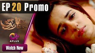 Pakistani Drama | Khafa Khafa Zindagi - Episode 20 | Aplus Dramas | Ali Safina, Sumbul Iqbal