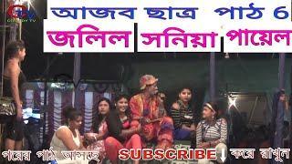 Payel Opera Jalil Panchoras || আজব ছাত্র পাঠ 6 || Jalil Comedy#Alkap || Bangla comedy#Panchoros