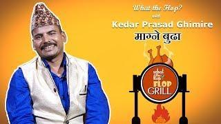 Kedar Ghimire - Magne Buda |  What The Flop | Sandip Chhetri Comedy | 03 September 2018