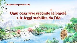 """Musica cristiana in italiano - """"Ogni cosa vive secondo le regole e le leggi stabilite da Dio"""""""