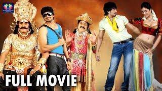 Sairam Shankar 2012 Super Hit Telugu Comedy Fantasy Movie | Parvati Melton | Telugu Full Screen