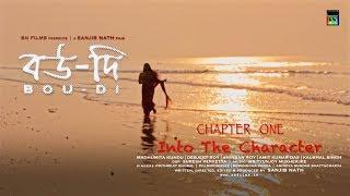 বউ-দি (Bou-Di) : Into The Character | Bengali Feature Film | SN FILMS | 2018