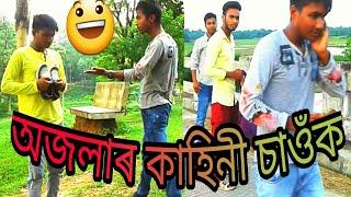 Assamese comedy video, New Assamese funny video, অজলাৰ কাহিনী