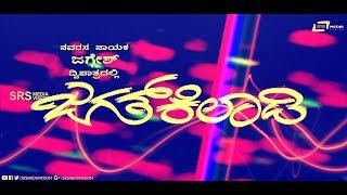Jagath Kiladi – ಜಗತ್ ಕಿಲಾಡಿ | Kannada Full Movie | Jaggesh | Charulatha | Comedy Movie