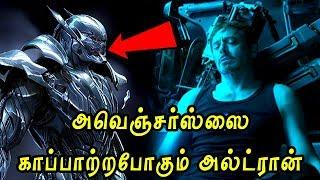 **Leaked**Ultron Save Avengers In Avengers Endgame ? Explained In Tamil