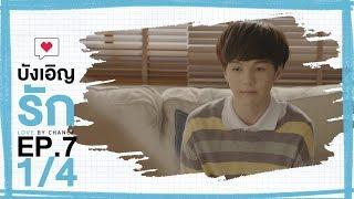 [Official] บังเอิญรัก Love by chance | EP.7 [1/4]