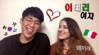 [eng] [ita] Italian Girlfriend Teaches Italian To Korean Boyfriend -  한국 남자친구에게 이탈리아러를 가르쳐주는 이태리 여자