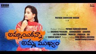 Ammayi Kanna Amma Mukhyam || Latest Telugu Shortfilm || 2018 || KFC || A Film By Zaheer ||