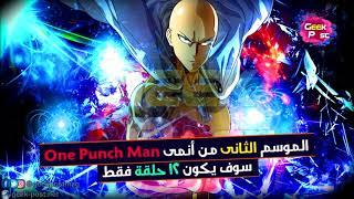 One punch Man season 2 It will consist of 12 episodes