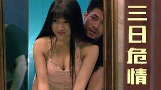 [Full Movie] 三日危情 The Next Three Days | 黑帮剧情片 Gangster, 1080P