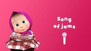 Masha and the Bear - Song of Jams ???? (Sing with Masha! ????| Jam Day)