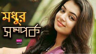 New Bangla Natok 2018 || Modhur Somporko | মধুর সম্পর্ক || Bangla Romantic Natok 2018