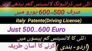 italian patente B(driving license) kaise kar sakte hain,,watch Urdu,,Hindi