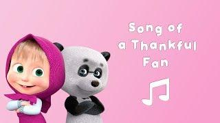 Masha and the Bear - Song of thankful fan???????? (Karaoke video for kids | Nursery Rhymes) ????