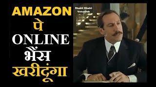 Amazon पे ऑनलाइन भैंस खरीदूंगा - Haryanvi Madlipz Funny Dubbing Video By Shakti Khatri Official
