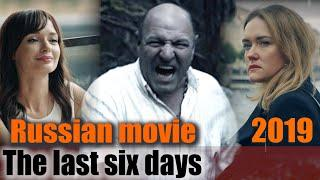 "Russian movie 2019 in English - ""The last six days"" - Best Russian drama ""Last 6 days"""
