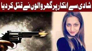 Italian-Pakistani Woman Killed For Honour in Gujrat - 24 April 2018 - Express News