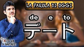 LA PAROLA GIAPPONESE DEL GIORNO 「デート」