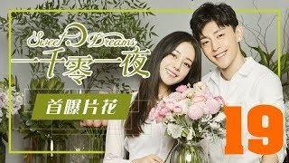 الحلقة 19 من مسلسل (الأحلام الجميلة | Sweet Dreams ) مترجمة HD