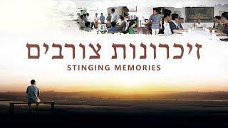 Hebrew Movie (2018) | 'זיכרונות צורבים' | The Repentance of a Christian