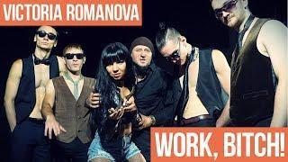 Victoria Romanova - Work, Bitch! (feat. al l bo & Black Mafia DJ)