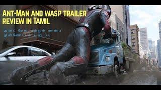 Ant-man and wasp trailer 2 review in Tamil