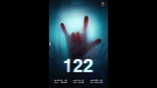 122  | Official trailer 2019 | #1 the first Egyptian film in Urdu Official HD Clips
